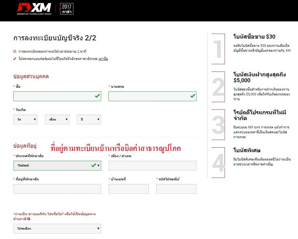 เปิดบัญชีเทรด FOREX XM
