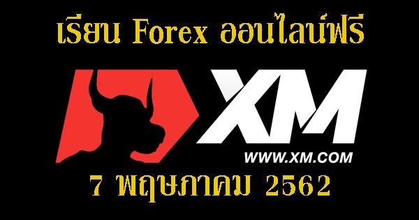 เรียน Forex ฟรี
