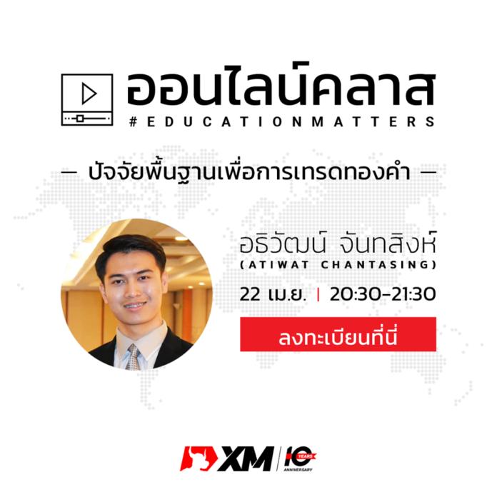 เรียน forex online xm