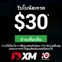 เทรด-xm-ใช้เงินกี่บาท
