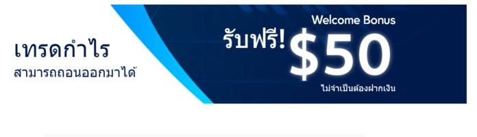 โบนัส Forex ฟรี 50$ VT Markets
